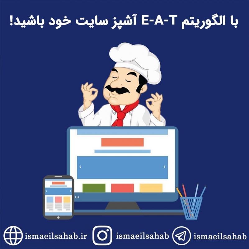 الگوریتم EAT ، نام E-A-T از کجا آمد؟ E-A-T چیست؟
