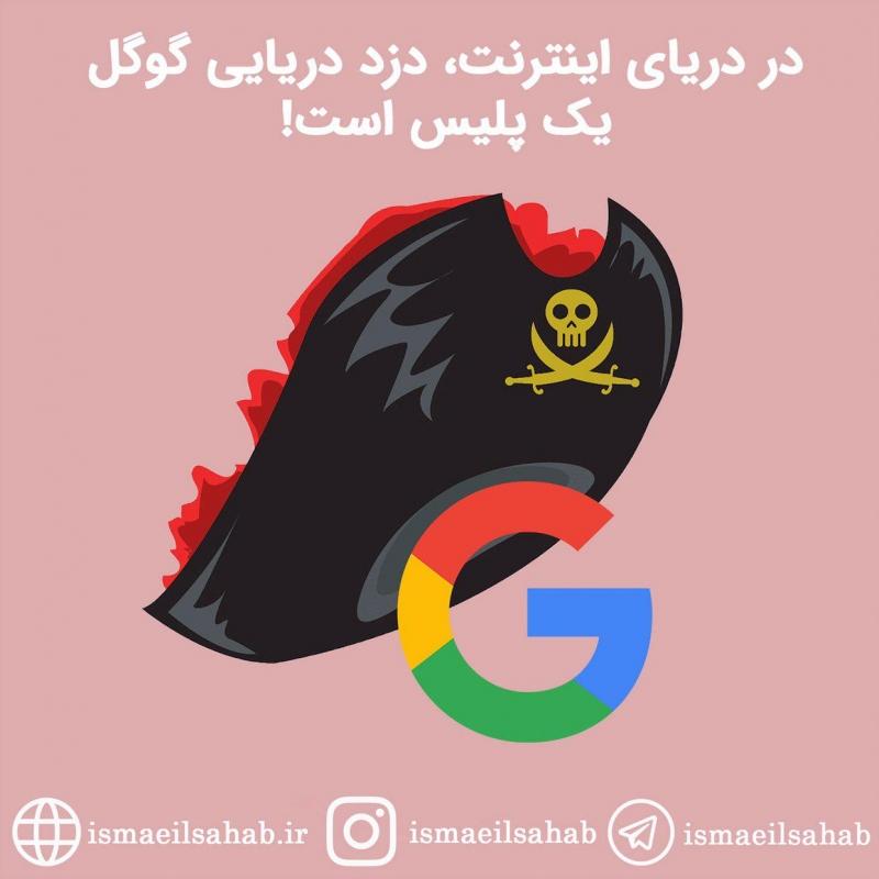الگوریتم دزد دریایی گوگل چیست؟