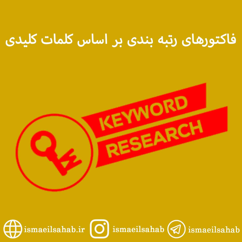 فاکتورهای برچسب عنوان شامل کلمه کلیدی( 200 فاکتور گوگل )
