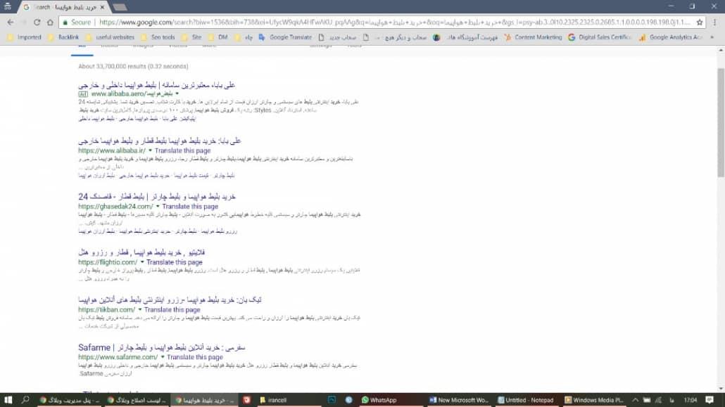 نمونه کلید واژه های بهینه سازی شده در سایت تیکبان: