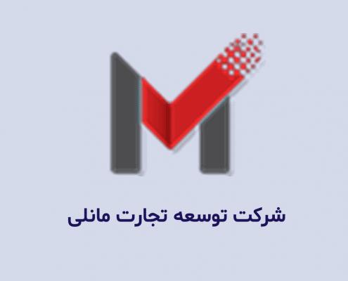 شرکت توسعه تجارت مانلی